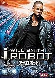 アイ,ロボット (2枚組 プレミアム) [DVD]