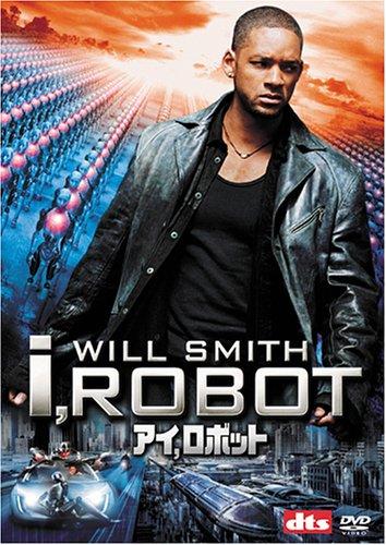 アイ,ロボット (2枚組 プレミアム)