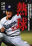熱球—日本で愛され続けた台湾有球の風雲児が綴った「惜別の書」
