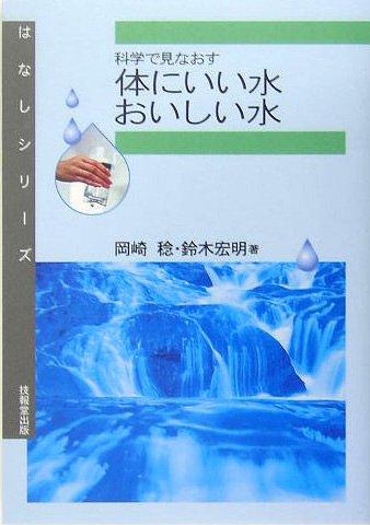科学で見なおす体にいい水・おいしい水