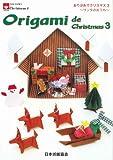 おりがみでクリスマス〈3〉サンタのおうち (NOA BOOKS)