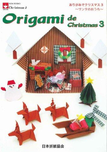 おりがみでクリスマス = Origami de Christmas