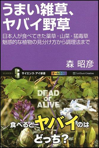 うまい雑草、ヤバイ野草 日本人が食べてきた薬草・山菜・猛毒草 魅惑的な植物の見分け方から調理法まで (サイエンス・アイ新書)