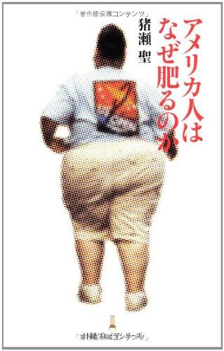 アメリカ人はなぜ肥るのか (日経プレミアシリーズ)