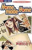 Homemade Home (フラワーコミックス)