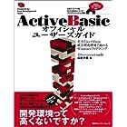 ActiveBasicオフィシャルユーザーズガイド―完全FreeのBasic統合開発環境で始めるWindowsプログラミング (Powered by free development tools)