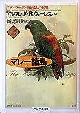 マレー諸島—オランウータンと極楽鳥の土地〈上〉 (ちくま学芸文庫)
