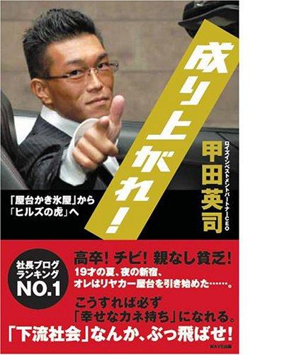 国生さゆりの前夫・甲田英司容疑者に逮捕状