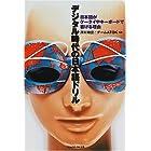 デジタル時代の日本語ドリル―日本語がケータイやキーボードで書ける理由 (地球ライフ・ライブラリー―TECHNOLOGY)