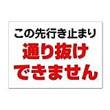 【行き止まり/看板】 通り抜け不可 車両進入禁止 できません 長期利用可能 01 (A3サイズ)