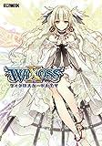 ウィクロスカード大全V (ホビージャパンMOOK 735)