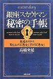 銀座スカウトマン秘密の手帳―銀座ホステス 男を上げる「悪女」、下げる「悪女」