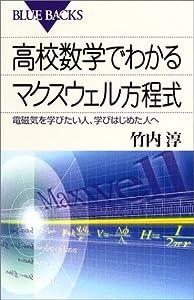高校数学でわかるマクスウェル方程式―電磁気を学びたい人、学びはじめた人へ (ブルーバックス)
