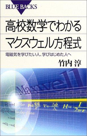 高校数学でわかるマクスウェル方程式―電磁気を学びたい人、学びはじめた人へ