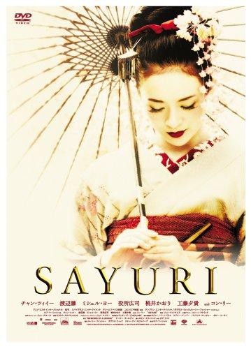 SAYURI [DVD]