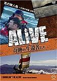 ALIVE<奇跡の生還者達>エピソード9 死の無人島~幻想の楽園 決死のサバイバル~ [DVD]
