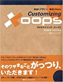 Customizing XOOPS ~自由にデザイン・自在にHack