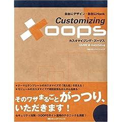 Customizing XOOPS ~���R�Ƀf�U�C���E���݂�Hack