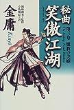 秘曲 笑傲江湖〈第3巻〉魔教の美姫