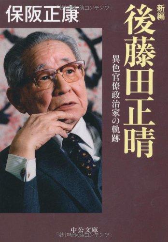 新編 後藤田正晴―異色官僚政治家の軌跡 (中公文庫)
