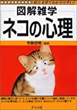 図解雑学 ネコの心理 (図解雑学シリーズ)