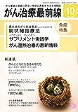 がん治療最前線 2006年 10月号 [雑誌]