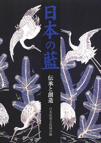 日本の藍―伝承と創造