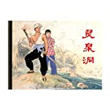 img - for Lingquan Hole (Chinese Edition) book / textbook / text book