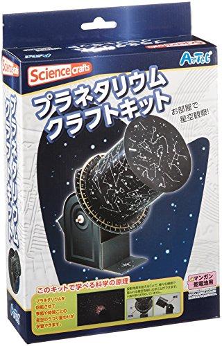 【科学工作】天文・宇宙 プラネタリウムクラフトキット(化粧箱)
