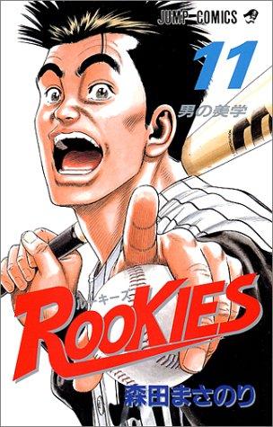 ROOKIES (11) (ジャンプ・コミックス)森田 まさのり