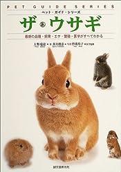 ザ・ウサギ