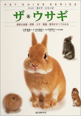 ザ・ウサギ―最新の品種・飼育・エサ・繁殖・医学がすべてわかる (ペット・ガイド・シリーズ)