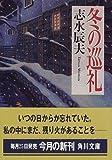 冬の巡礼 (角川文庫)