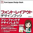 フォント・レイアウトデザインブック