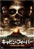 キャビン・フィーバー ペイシェント・ゼロ [DVD]