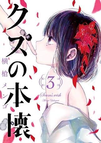 クズの本懐 3巻 (デジタル版ビッグガンガンコミックス)