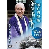 瀬戸内寂聴 雪月花 雪の巻/書く [DVD]