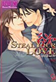STEAL YOUR LOVE-慾-