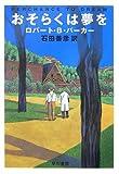 おそらくは夢を (ハヤカワ・ミステリ文庫 ハ 1-40)