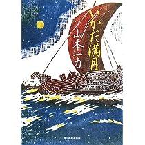 いかだ満月 (角川時代小説倶楽部)