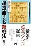 決定版! 超速▲3七銀戦法 (マイナビ将棋BOOKS)