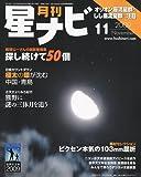 月刊 星ナビ 2009年 11月号 [雑誌]