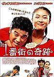 1番街の奇蹟 [DVD]