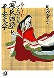 あらすじで大づかみ『源氏物語』と平安文学 (講談社+アルファ文庫 E 50-1)