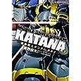 機動戦士ガンダムカタナ (7) (カドカワコミックス・エース)