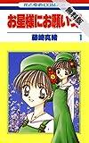 お星様にお願いっ!【期間限定無料版】 1 (花とゆめコミックス)