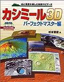 カシミール3D パーフェクトマスター編(Windows対応)—山と風景を楽しむ地図ナビゲータ