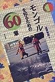 モンゴルを知るための60章 (エリア・スタディーズ)(金岡 秀郎)