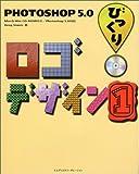 PHOTOSHOP5.0 びっくりロゴデザイン〈1〉