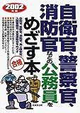 自衛官・警察官・消防官などの公務員をめざす本〈2002年版〉